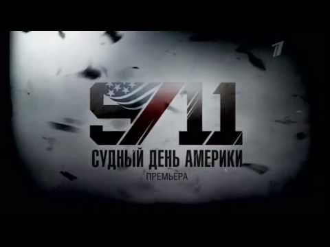 9/11 Судный день Америки