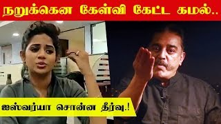 Pollachi Issue : KamalHaasan and Aishwarya Dutta's Emotional Video