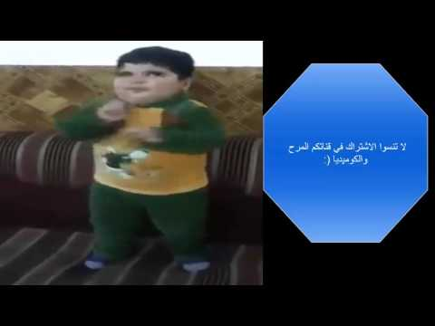 مقطع مضحك جدا للطفل يرقص رقص كبار +18 thumbnail