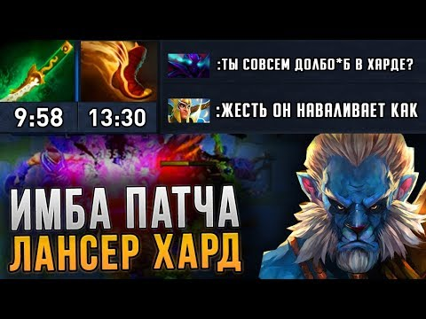 НОВАЯ МЕТА - ХАРДОВЫЙ ФАНТОМ ЛАНСЕР