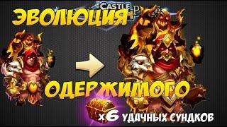 Битва Замков, Одержимый, 1 эволюция, +6 удачных сундуков, Castle Clash