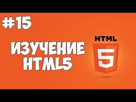 HTML5 уроки для начинающих | #15 - Использование textarea и тега button