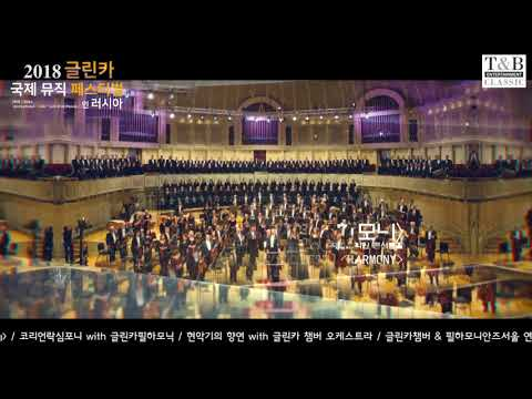 2018 글린카 국제 뮤직 페스티벌 홍보 영상