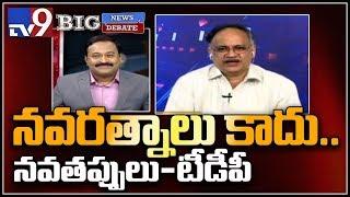 Big News Big Debate :నవరత్నాలు కాదు.. నవతప్పులు - టీడీపీ  - TV9