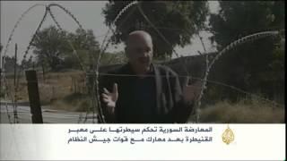 المعارضة السورية تسيطر على معبر القنيطرة