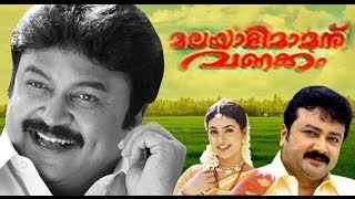 My Boss - Malayali Mamanu Vanakkam 2002 Full Malayalam Movie