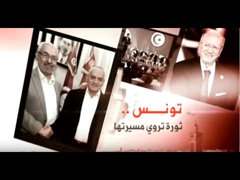 تونس.. ثورة تروي مسيرتها - مصيدة الحكم