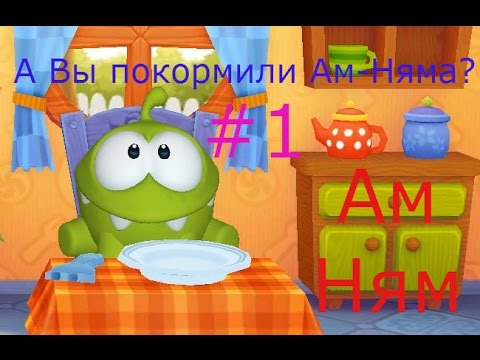 Ам Ням - #1 Домашний Монстрик. Игровой мультик видео для детей