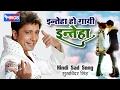 Intehaan Ho Gayi Intehaan By Sukhvinder Singh Hindi Album Sad Songs mp3