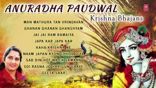 ANURADHA PAUDWAL KRISHNA BHAJANS  I FULL AUDIO SONGS JUKE BOX