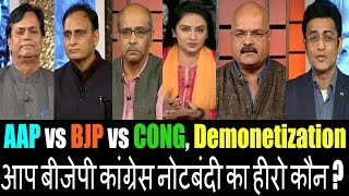 Who will be the winner in Politics over Currency Ban (Demonetization) - Abhay Dubey (Full)