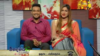 Hiru TV Morning Show EP 1524 | 2018-07-17