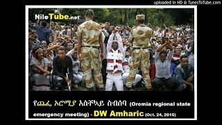 የጨፌ ኦሮሚያ አስቸኳይ ስብሰባ (Oromia regional state emergency meeting) - DW Amharic (Oct. 24, 2016)