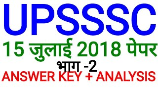 UPSSSC LOWER SUBORDINATE 2 PAPER 15 JULY 2018 ANALYSIS REVIEW Answer key solution part 2 GK