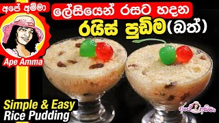 Easy rice pudding by Apé Amma