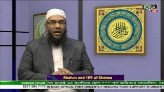 Islam And Life 22042017 Full Shaban & 15th Of Shaban With Shaykh Faizulhaq Abdulaziz