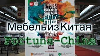Выставка CiFF 2017 China Furniture Мебель из Китая Доставка мебели купить элитная мебель Китай