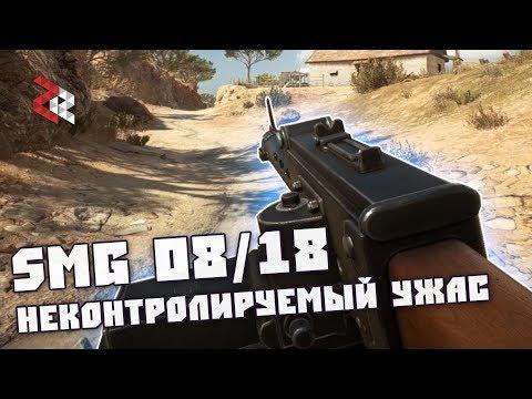 SMG 08/18 - НЕКОНТРОЛИРУЕМЫЙ УЖАС   BATTLEFIELD 1
