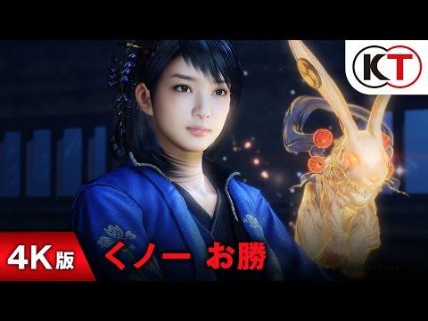 【PS4】『仁王』イベントムービー 「くノ一お勝」 4K版が公開