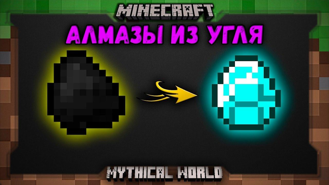 Minecraft рецепт алмаза