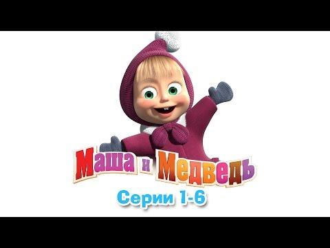 Маша и Медведь - Маша и Медведь - Все серии подряд (1-6 серии)