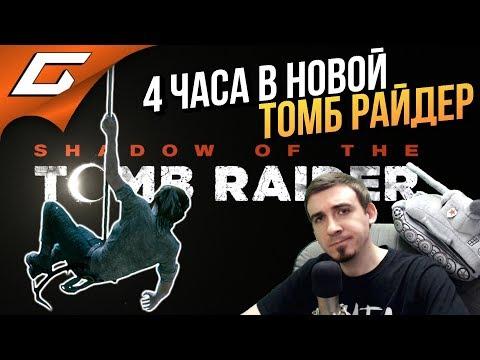 ПОИГРАЛ 4 ЧАСА В НОВУЮ ЛАРКУ ➤ Shadow of the Tomb Raider [превью]