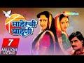 Maherchi Pahuni (HD) | Popular Marathi Movie | Ashok Saraf | Alka Kubal | Avinash Kharshikar