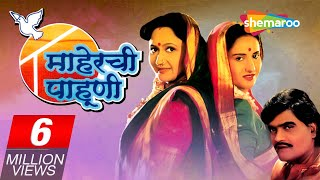 Maherchi Pahuni HD  Popular Marathi Movie  Ashok S