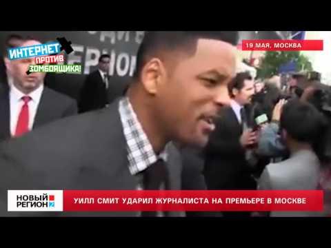 19.05.12 Уилл Смит ударил украинского журналиста