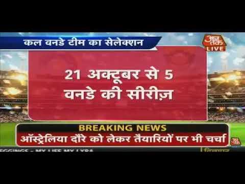 BCCI take action Virat Vs Rohit capitancy! Aaj tak cricket News today