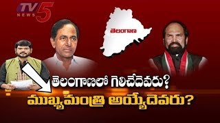 LIVE: Who is Next CM | Telangana Elections 2018 | TV5 Murthy