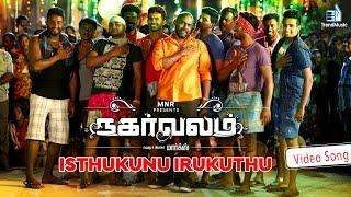 Nagarvalam - Isthukunu Irukuthu Video Song | Yuthan Balaji, Deekshitha | Pavan Karthik | Trend Music