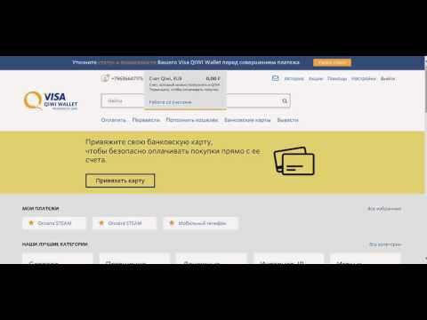 Взлом QIWI КОШЕЛЬКА 100 % РАБОТАЕТ. Взлом QIWI 2015 (by hack World).