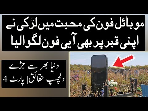 Amazing Random Facts Around the World | Part 4 | Urdu / Hindi