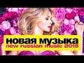 НОВАЯ РУССКАЯ МУЗЫКА 2018 МАРТ АПРЕЛЬ mp3