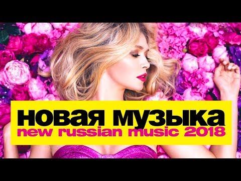 НОВАЯ РУССКАЯ МУЗЫКА | 2018 | МАРТ