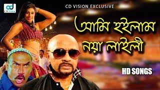Ami Hoilam Noya Laili  | Time Nai (2016) | Full HD Movie Song | Rubel | Kabila | CD Vision
