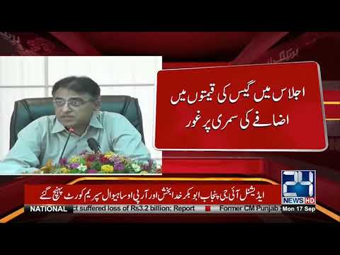Finance Minister Asad Umar To Review Gas Prices Today | 24 News HD