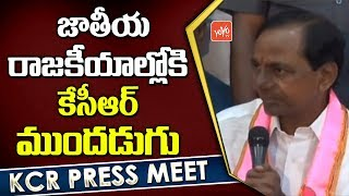 KCR about Third Front Party | TRS Victory | Telangana Elections Results 2018