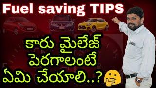 మంచి మైలేజ్ పొందటానికి పాటించాల్సిన జాగ్రత్తలు||fuel saving tips in telugu||TeluguCarReview