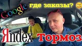 Яндекс такси тормоз, гугл где заказы!!!