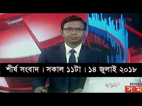 শীর্ষ সংবাদ | সকাল ১১টা |১৪ জুলাই ২০১৮ | Somoy tv News Today | Latest Bangladesh News