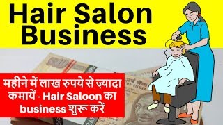Hair salon related business ideas in India | BusinessKahani