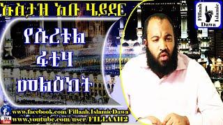 YeSuretul Fatiha Melikit ~ Ustaz Abu Heyder