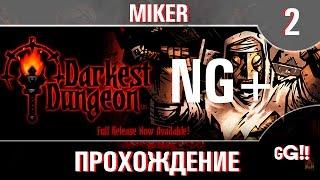 Прохождение Darkest Dungeon NG+ и новые герои #2  с Майкером
