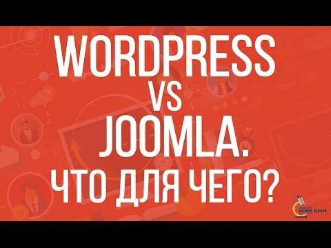 Создание сайта   Wordpress или Joomla   Какой бесплатный движок выбрать для создания сайта