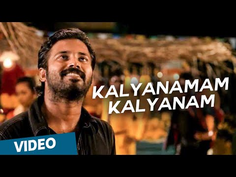 Kalyanamam Kalyanam Official Video Song - Cuckoo | Featuring Dinesh, Malavika video