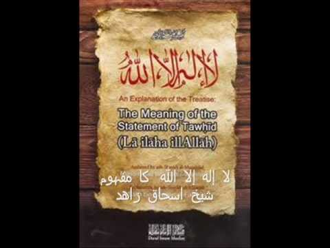 la Ilaha Illa Allah Ka Mafhoom The Meaning Of The Statement Of Tauhid video