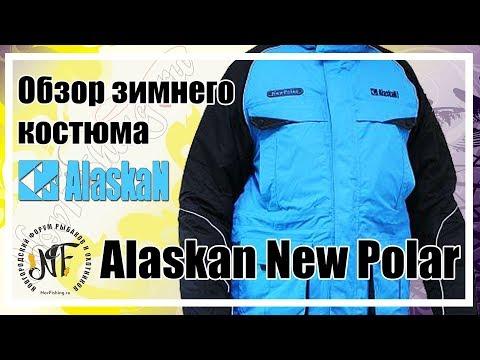 Обзор зимнего костюма Alaskan New Polar