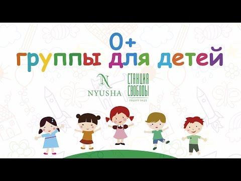 Танцы для детей 3+ Батарейки, «Станция Свободы» школа танцев